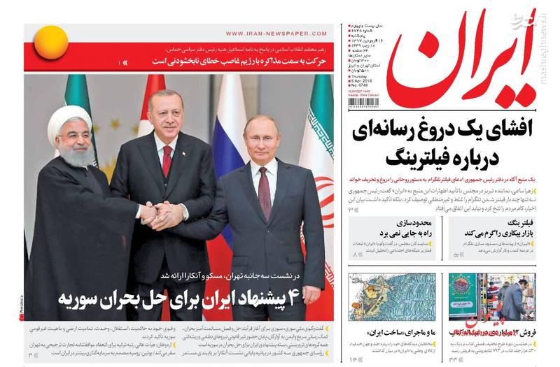 ایران: 4 پیشنهاد ایران برای حل بحران سوریه