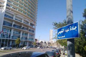 عکس/ حرکت انقلابی جوانان لبنانی