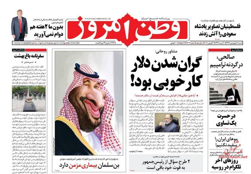 صفحه نخست روزنامههای شنبه 18 فروردین