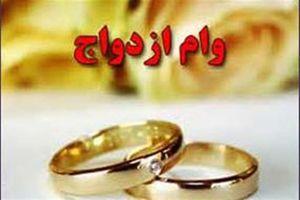 تعلل بانکها در پرداخت وام ازدواج