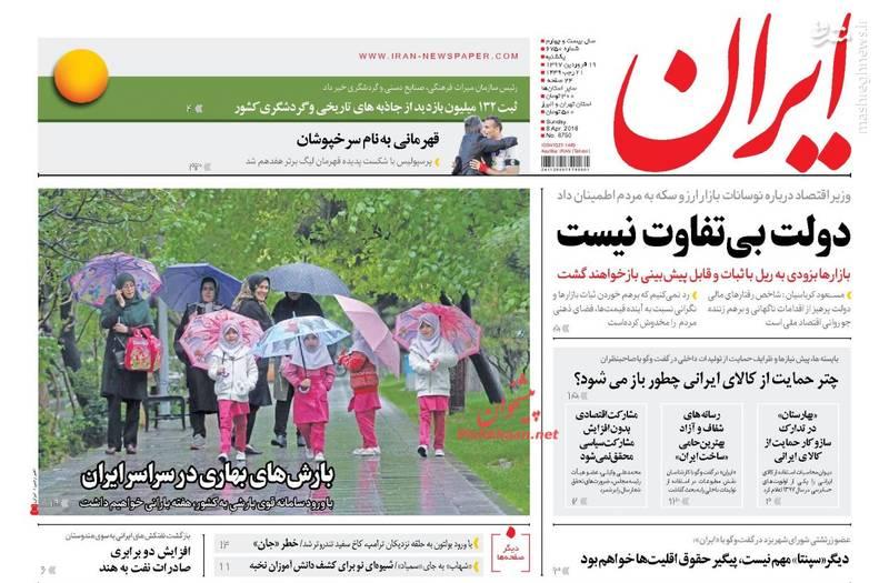 ایران: دولت بی تفاوت نیست