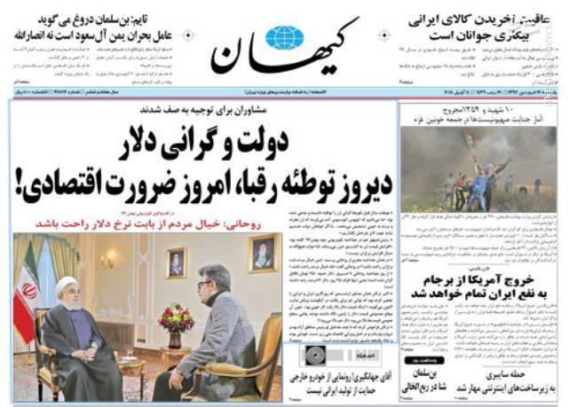 کیهان: دولت و گرانی دلار دیروز توطئه رقبا، امروز ضرورت اقتصادی
