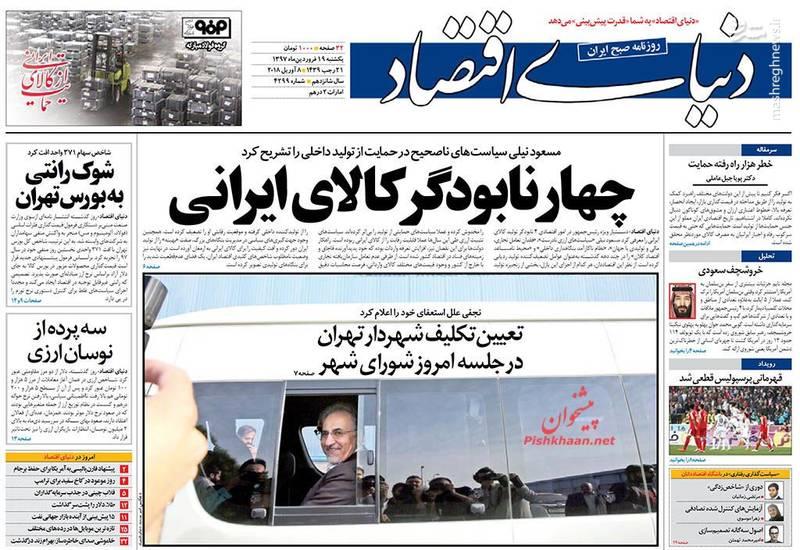 دنیای اقتصاد: چهارنابودگر کالای ایرانی