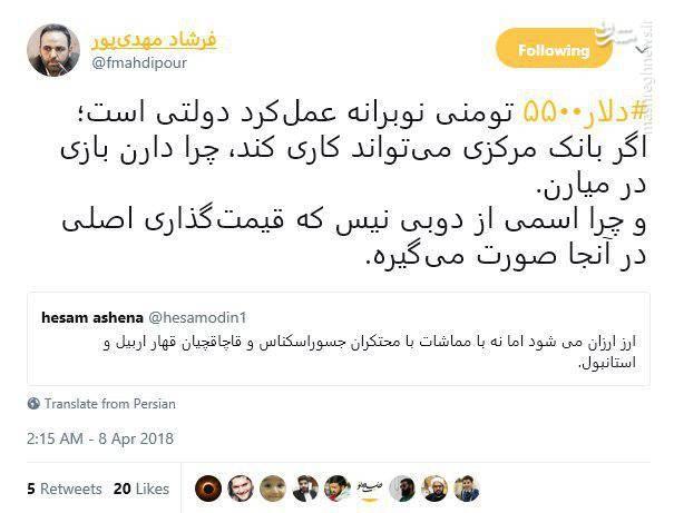 وعده های حسن روحانی واکنش مردم واکنش شبکه های اجتماعی قیمت دلار عملکرد دولت تدبیر و امید روحانی دولت حسن روحانی دولت تدبیر و امید چهره ها در شبکه های اجتماعی بالاترین قیمت دلار در تاریخ ایران افزایش قیمت دلار