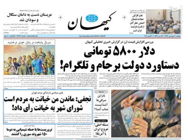 کیهان: دلار 5800 تومانی دستاورد دولت برجام و تلگرام!