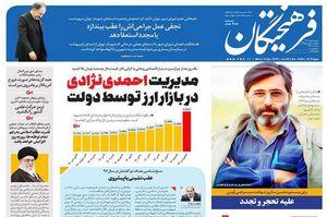 عکس/ مدیریت احمدی نژادی در بازار ارز توسط دولت