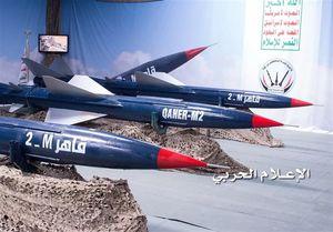 موشک بالستیک قاهر ام2 یمن