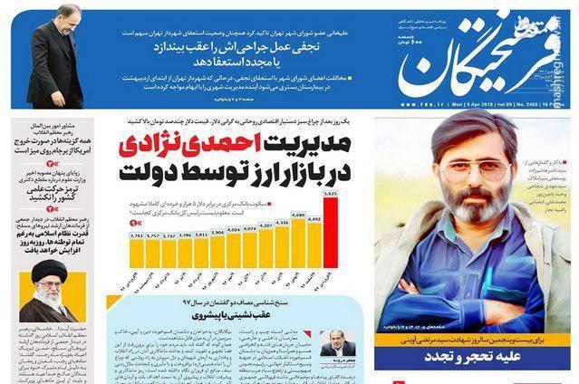 فرهیختگان: مدیریت احمدی نژاد در بازار ارز توسط دولت