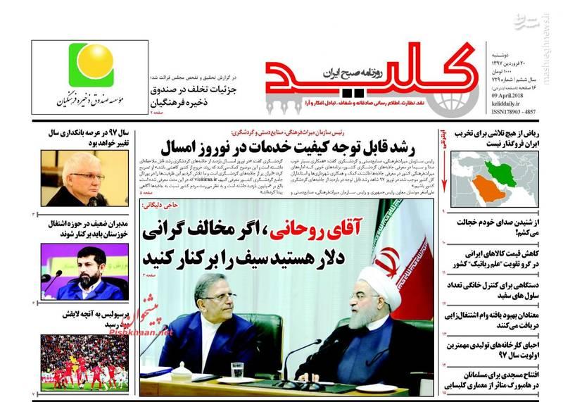 کلید: آقای روحانی اگر مخالف گرانی دلار هستید سیف را برکنار کنید