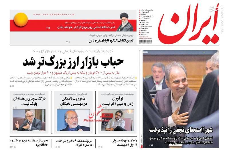 ایران: حباب بازار ارز بزرگ تر شد
