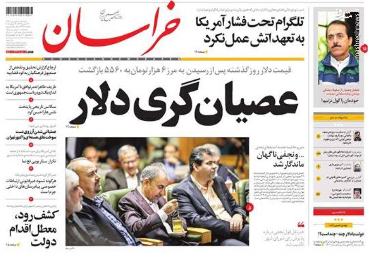 خراسان: عصیان گری دلار