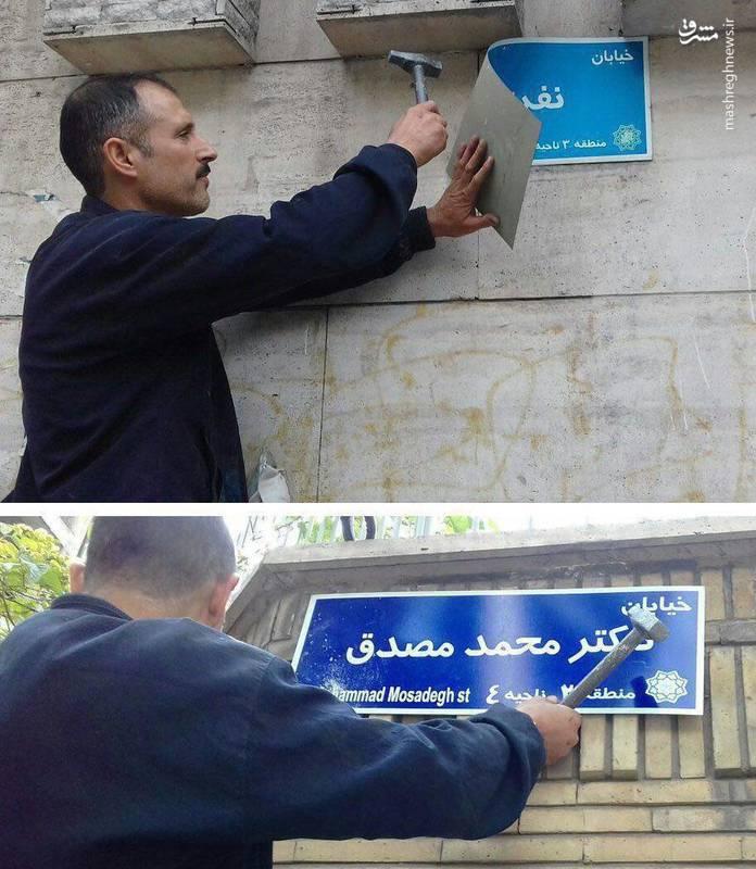 تابلوی خیابان دکتر محمد مصدق نصب شد .