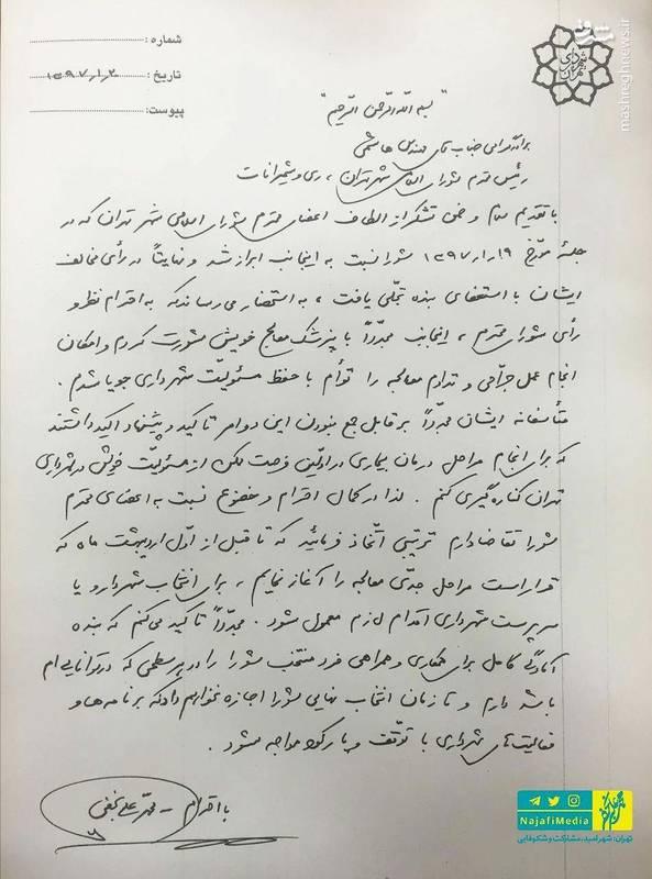 دومین استعفای محمدعلی نجفی