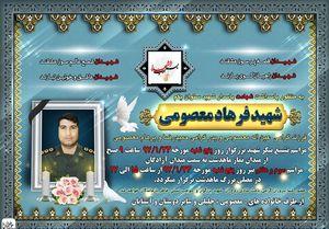 جزئیات تشییع شهید امنیت پرواز سانحه تهران-یاسوج