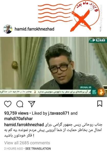 حمید فرخنژاد، بازیگر