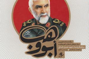 شهیدی که همدان به احترامش قیام کرد + عکس