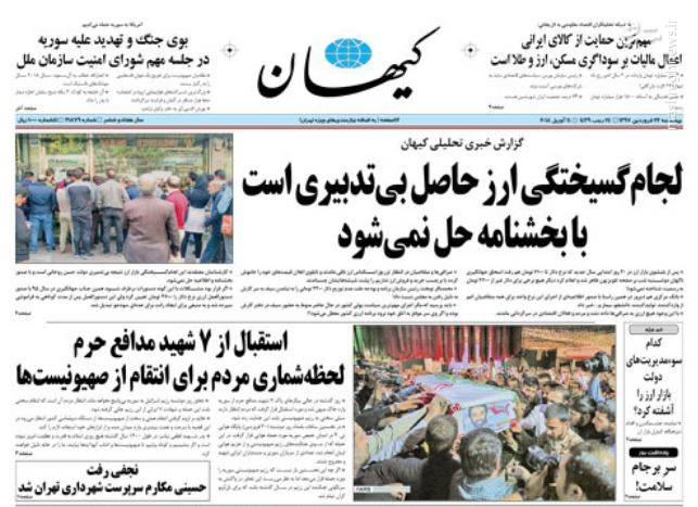 کیهان: لجام گسیختگی ارز حاصل بیتدبیری است یا بخشنامه حل نمیشود