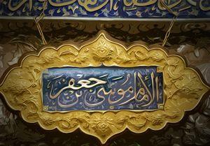 حدیث روز/ بهترین مردم روزگار در کلام امام کاظم(ع)