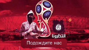امنیت جام جهانی