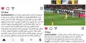 عکس/ نظر دو داور ایرانی درباره پنالتی رئال