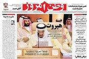 صفحه نخست روزنامههای دوشنبه ۲۷ فروردین