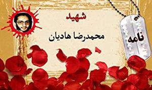 شهید محمدرضا هادیان
