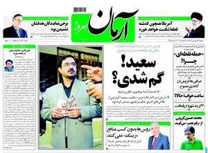 درخواست کروبی برای مطالعه روزنامه کیهان/ اصلاحات به کارنامه کرباسچی در شهرداری تهران افتخار می کند