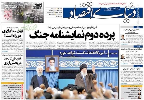 عکس/ صفحه نخست روزنامههای یکشنبه 26 فروردین