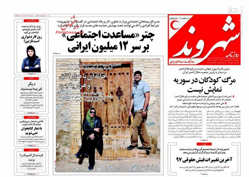 شهروند: چتر «مساعدات اجتماعی» بر سر 12 میلیون ایرانی