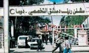 مسئولان پزشکی سوریه حمله شیمیایی  را تکذیب کردند