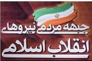 بیانیه جبهه مردمی درباره اعتراضات کامیون داران