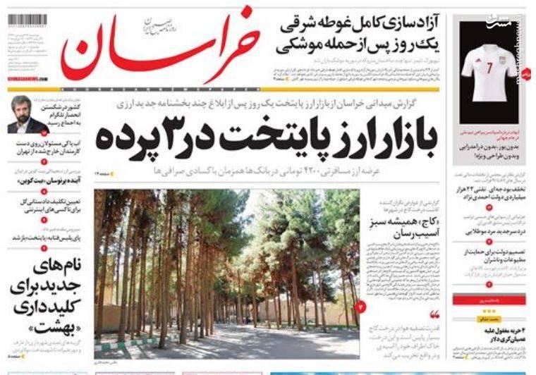 خراسان: بازار ارز پایتخت در 3 پرده