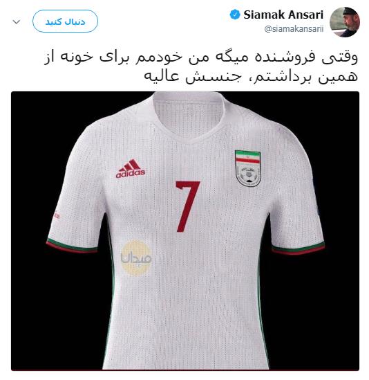 شوخی بازیگر معروف با پیراهن جنجالی تیم ملی +عکس