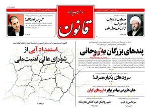 صفحه نخست روزنامههای سهشنبه ۲۸ فروردین