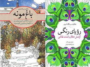 کتابهای رنگآمیزی آرت تراپی