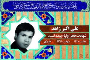 شهید علی اکبر زاهد