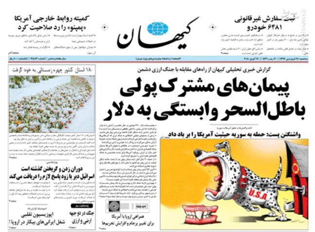 کیهان: پیمان های مشترک پولی باطل اسحر وابستگی به دلار