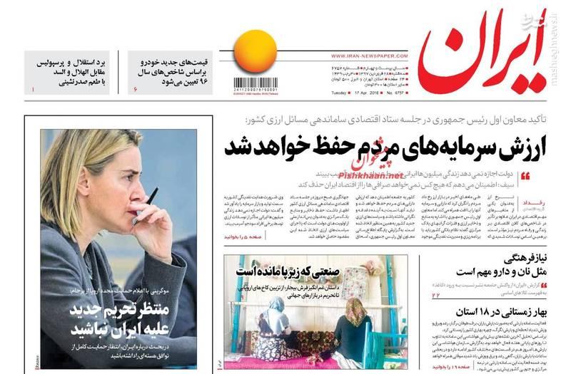 ایران: ارزش سرماه های مردم حفظ خواهد شد