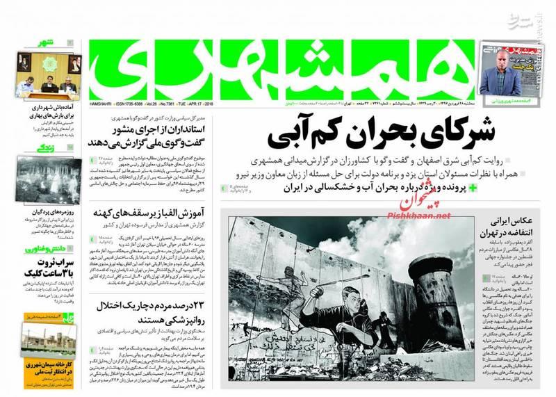 همشهری: شرکای بحران کم آبی