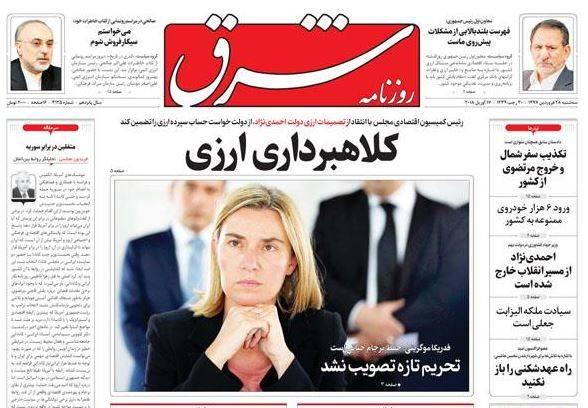 سخن روز مطبوعات جنگ در دو جبهه ارضی و ارزی/ اینها از آلسعود بدترند!