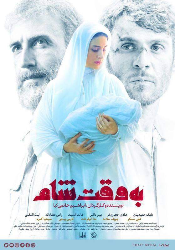 جدیدترین پوستر فیلم سینمایی «بهوقتشام»