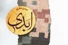 ربودن چند جوان ایرانی به دست داعش
