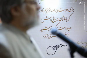 عکس/ تجلیل از هنرمند انقلابی «نادرطالب زاده»