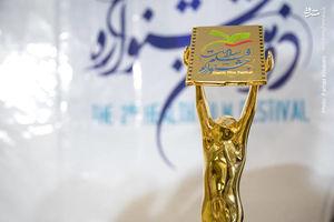 فیلم مجید مجیدی جایزه محمد امین(ص) را دریافت کرد/جشنواره جهانی فیلم فجر برندگانش را شناخت + عکس