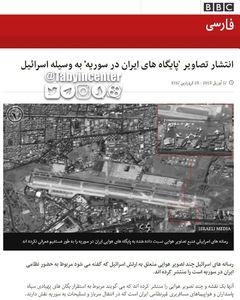 میدان آزادی یا پایگاه نظامی ایران در سوریه؟! +عکس
