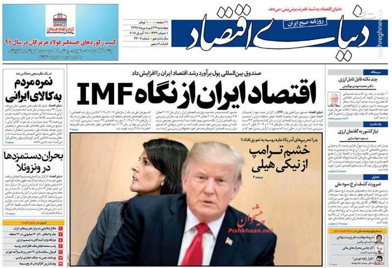 دنیای اقتصاد: اقتصاد ایران از نگاه IMF