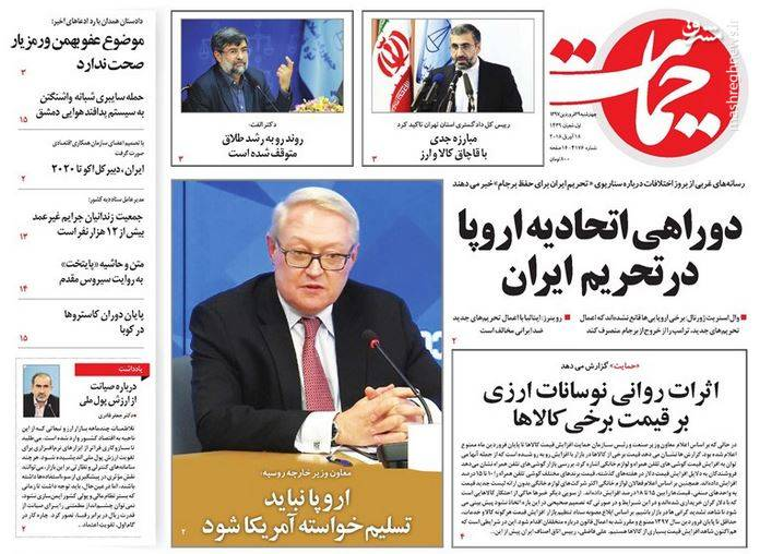 حمایت: دوراهی اتحادیه اروپا در تحریم ایران