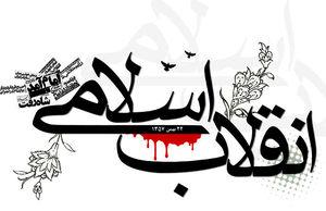 وصیت «علی حاتمی» درباره انقلاب اسلامی