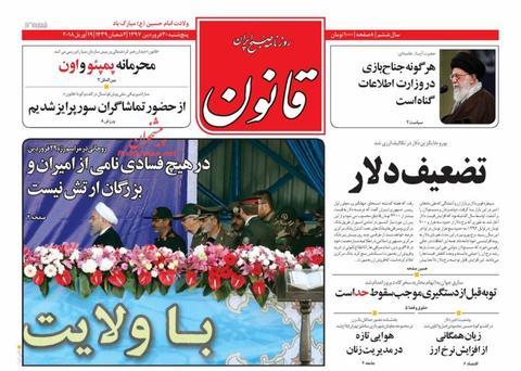 عقدهگشایی روزنامههای اصلاحطلب درباره تبدیل قم به واتیکان ایرانی/ به لطف برجام، شرایطمان خیلی بهتر شده است