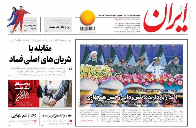 ایران: مقابله با شریانهای اصلی فساد